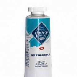 Бирюзовая масло Мастер-Класс 46мл