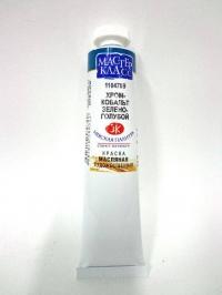 Хром - кобальт зелёно - голубой масло Мастер Класс 46мл